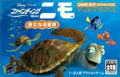 Finding Nemo: Arata na Bouken