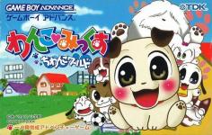 Wanko Mix: Chiwanko World