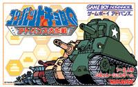 Combat Choro Q: Advance Daisakusen