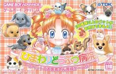 Himawari Doubutsu Byouin: Pet no Oishasan Ikusei Game