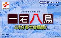 Ikkoku Hattori: Kore 1 Hon de 8 Shurui! Boxart