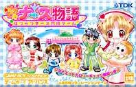 Pika Pika Nurse Monogatari: Nurse Ikusei Game