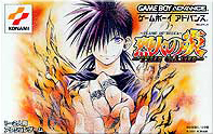 Recca no Honoo: The Game