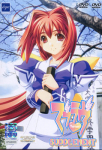 Muv-Luv Supplement (First Edition)