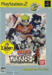 Naruto: Narutimate Hero (PlayStation2 the Best)