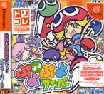 Puyo Puyo Fever (DriKore) Boxart