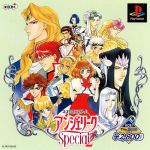 Angelique Special 2 (Koei the Best)