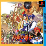 Bakumatsu Roman: Gekka no Kenshi (SNK Best Collection)