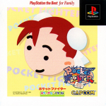 Pocket Fighter (Playstation the Best for Family)