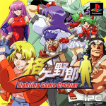 Kakuge-Yaro: Fighting Game Creator