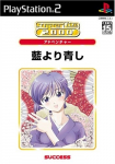 Aiyori Aoshi (SuperLite 2000 Adventure)