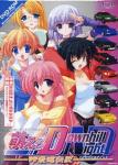 Moero Downhill Night (DVD)
