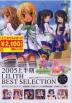 2005上半期 リリスベストセレクション with 女子寮えっち Box