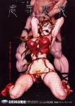 Gyajoku Hiai: Mistress