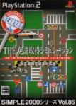 Simple 2000 Series Vol. 86: The Menkyou Shutoku Simulation