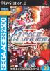 SEGA AGES 2500シリーズ Vol.20 スペースハリアーII ~スペースハリアーコンプリートコレクション~ Box