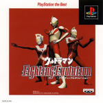 Ultraman Fighting Evolution (PlayStation the Best)