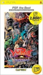 Vampire Chronicle: The Chaos Tower (PSP The Best)