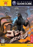 Godzilla: Kaijuu Dairantou (Atari Hot Series)