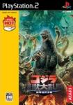 Godzilla Kaijuu Dairansen: Chikyuu Saishuu Kessen (Atari Hot Series)