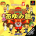 将棋幼稚園 あゆみ組(初回限定版) 0からの将棋 Box