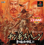 Chingis Khan: Aoki Ookami to Shiroki Meshika IV (Koei Teiban Series)