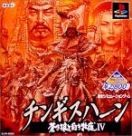 Chingis Khan: Aoki Ookami to Shiroki Meshika IV (Koei the Best)