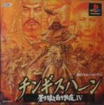 Chingis Khan: Aoki Ookami to Shiroki Meshika IV
