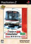 Train Simulator + Densha de Go! Tokyo Kyuukouhen (Ongakukan Pocket Book)