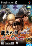 Ryuuko no Ken: Ten-Chi-Jin (NeoGeo Online Collection)