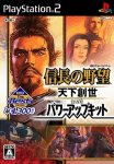 Nobunaga no Yabou: Tenka Sousei with Power Up Kit (Koei the Best)