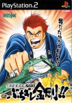 Kensetsu Juuki Kenka Battle: Buchigire Kongou!!