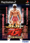 Grappler Baki: Baki Saidai no Tournament