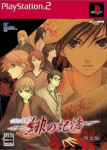 Nizu no Senritsu 2 (Limited Edition)