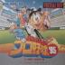 バーチャルプロ野球'95 Box