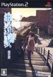 White Breath: Kizuna (First Print Limited Edition)
