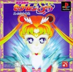 Bishoujo Senshi Sailor Moon Super S: Shin Shuyaku Soudatsusen (Limited Edition)
