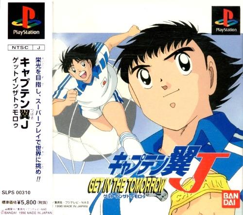اللعبة المحبوبة للجميع لعبة كابتن ماجد Captain Tsubasa بحجم 23 ميجا