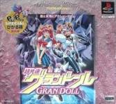 Chou Kousoku Grandoll (Limited Edition)