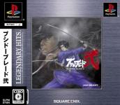 Bushido Blade 2 (Legendary Hits)