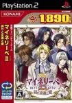Meine Liebe II: Hokori to Seigi to Ai (Konami Dendou Selection)