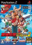 Garou Densetsu Battle Archive 2