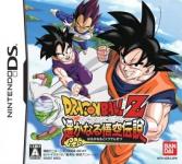 Dragon Ball Z: Harukanaru Goku Densetsu
