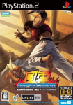 Fuuun Super Combo (NeoGeo Online Collection)
