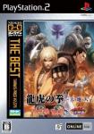 Ryuuko no Ken: Ten-Chi-Jin (SNK Best Collection)