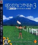 Boku no Natsuyasumi 3