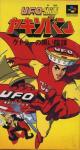 UFO Kamen Yakisoban: Ketoraa no Kuroi Inbou