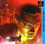 Garou Densetsu: Wild Ambition (SNK Best Collection)