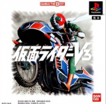 Kamen Rider V3 (Bandai the Best)