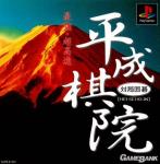 Taikyoku Igo: Heisei Kiin